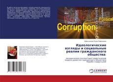 Bookcover of Идеологические взгляды и социальные реалии гражданского общества: