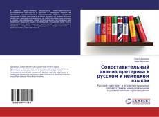 Copertina di Сопоставительный анализ претерита в русском и немецком языках