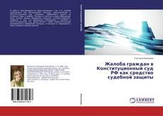 Bookcover of Жалоба граждан в Конституционный суд РФ как средство судебной защиты