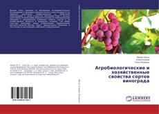 Buchcover von Агробиологические и хозяйственные свойства сортов винограда
