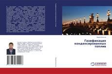 Bookcover of Газификация конденсированных топлив