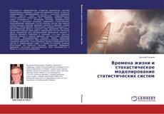 Bookcover of Времена жизни и стохастическое моделирование статистических систем