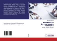 Buchcover von Управление финансовыми потоками
