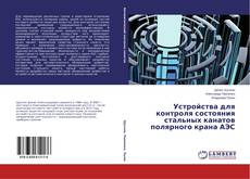 Обложка Устройства для контроля состояния стальных канатов полярного крана АЭС