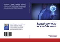 Обложка Философия развития бизнеса: управление, методология, анализ