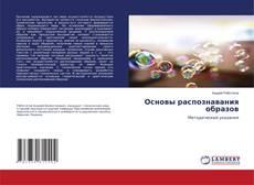 Обложка Основы распознавания образов