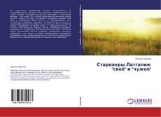"""Обложка Староверы Латгалии: """"своё"""" и """"чужое"""""""