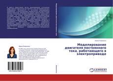 Bookcover of Моделирование двигателя постоянного тока, работающего в электроприводе