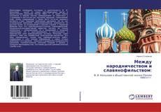 Buchcover von Между народничеством и славянофильством:
