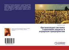Couverture de Организация системы страховой защиты в аграрном предприятии