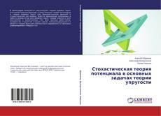 Buchcover von Стохастическая теория потенциала в основных задачах теории упругости