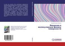 Введение в молекулярную физику поверхности kitap kapağı