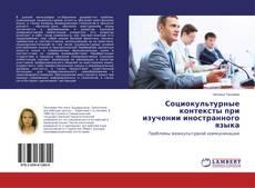 Couverture de Социокультурные контексты при изучении иностранного языка