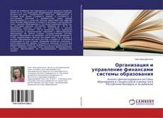 Portada del libro de Организация и управление финансами системы образования