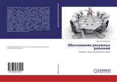 Bookcover of Обоснование разумных решений