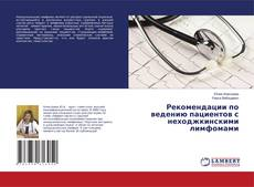 Обложка Рекомендации по ведению пациентов с неходжкинскими лимфомами