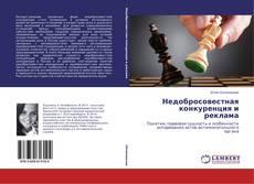 Bookcover of Недобросовестная конкуренция и реклама