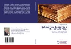 Bookcover of Библиотеки Беларуси в IХ – начале ХХ в.