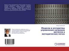 Обложка Модели и алгоритмы управления нагревом металла в методических печах