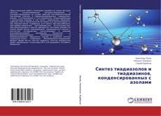 Bookcover of Синтез тиадиазолов и тиадиазинов, конденсированных с азолами