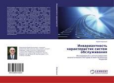 Buchcover von Инвариантность характеристик систем обслуживания