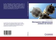 Couverture de Методика оформления заявки на патент