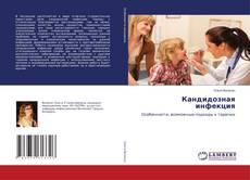 Bookcover of Кандидозная инфекция
