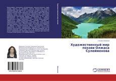 Borítókép a  Художественный мир поэзии Олжаса Сулейменова - hoz