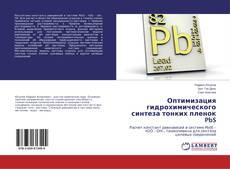 Couverture de Оптимизация гидрохимического синтеза тонких пленок PbS