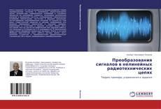 Portada del libro de Преобразования сигналов в нелинейных радиотехнических цепях