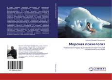 Buchcover von Морская психология