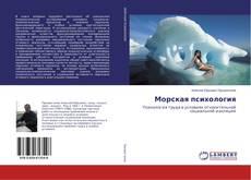 Bookcover of Морская психология