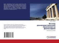 Bookcover of Взгляд раннехристианских писателей на философию