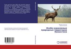 Bookcover of Особо охраняемые природные территории Казахстана