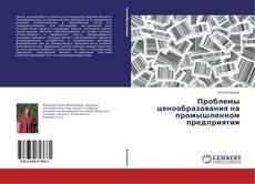 Couverture de Проблемы ценообразования на промышленном предприятии