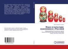 Bookcover of Язык и культура: знакомимся с Россией