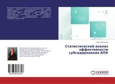 Bookcover of Статистический анализ эффективности субсидирования АПК