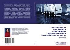 Обложка Гуманитарная подготовка менеджеров промышленного производства во втузе