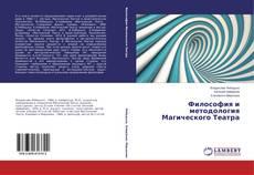 Обложка Философия и методология Магического Театра