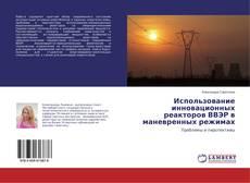 Bookcover of Использование инновационных реакторов ВВЭР в маневренных режимах