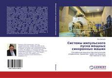 Portada del libro de Системы импульсного пуска мощных синхронных машин