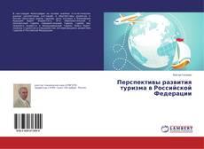 Copertina di Перспективы развития туризма в Российской Федерации