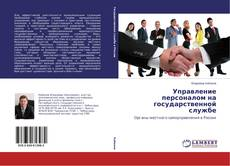 Bookcover of Управление персоналом на государственной службе