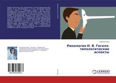 Bookcover of Ринология Н. В. Гоголя: типологические аспекты