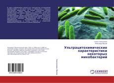 Bookcover of Ультрацитохимические характеристики некоторых микобактерий