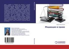 Capa do livro de Медиация и право