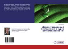 Bookcover of Демонстрационный эксперимент в курсе «Естествознание-10»