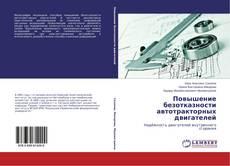 Bookcover of Повышение безотказности автотракторных двигателей