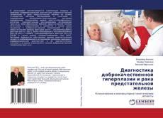 Обложка Диагностика доброкачественной гиперплазии и рака предстательной железы