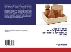Buchcover von Особенности классификации и качество экспертных систем